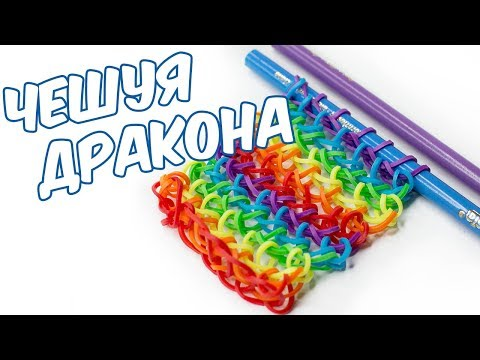 БРАСЛЕТ ЧЕШУЯ ДРАКОНА из резинок на карандашах | Dracon Scale Bracelet Rainbow Loom