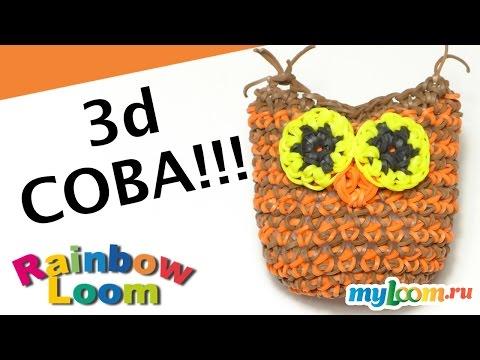 3d СОВА Лумигуруми (амигуруми) из Резинок Rainbow Loom. Урок 362 | OWL Rainbow Loom