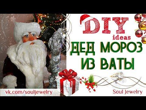 ❄ DIY: ДЕД МОРОЗ из ваты❄ by SJ ❄