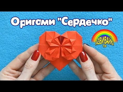 Поделки своими руками. Оригами Сердечко. Origami Heart. Валентинка.