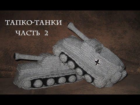 Тапки Танки - вязание крючком. Часть 2