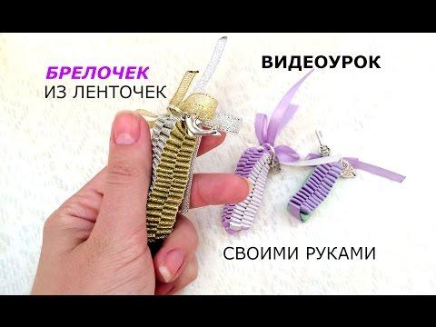 Брелки своими руками - Из атласных лент необычные брелочки