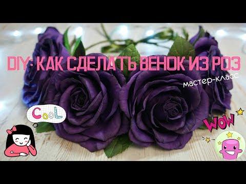 DIY: Как сделать венок из роз | Роза из фоамирана | Цветы из фоамирана | Мастер-класс