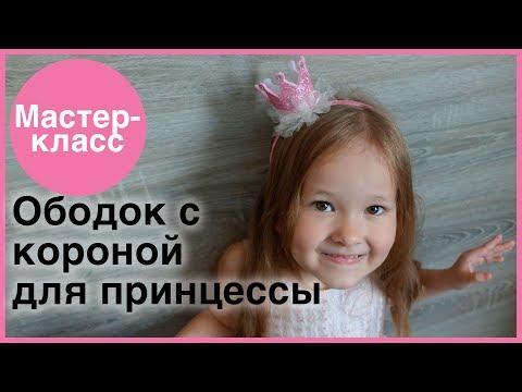 Корона на ободке. Мастер-классы на Подарки.ру