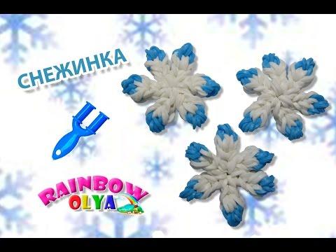 СНЕЖИНКА из резинок на рогатке без станка | Rainbow Loom Snowflake Charm