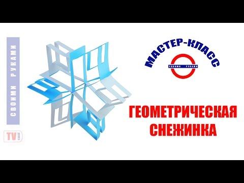 Поделки к Новому году: Геометрическая снежинка