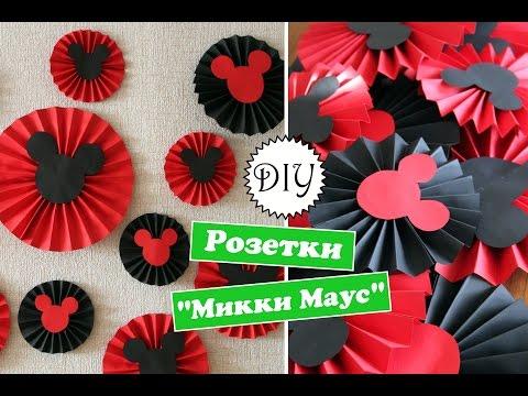 """Diy: Розетка из бумаги """"Микки Маус"""" / Розетки d=30 см, d=22 см, d=15 см, / Декор праздника /"""