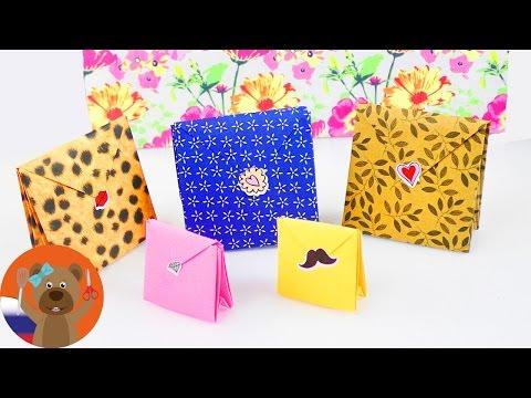 Подарочный конверт своими руками | Пошаговый урок оригами для начинающих