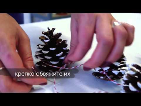 Новогодние игрушки. Гирлянда из шишек || Идеи рождественского декора от Westwing Russia