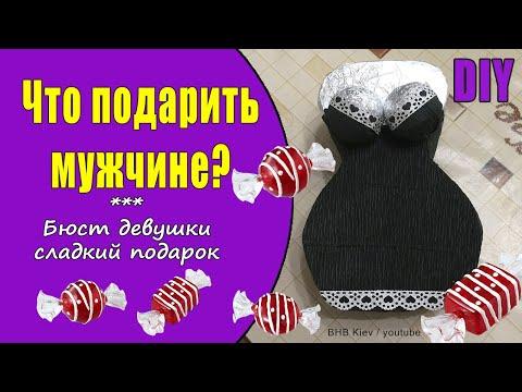 Бюст девушки - сладкий подарок. Что подарить мужчине? Оригинальный подарок для мужчины своими руками