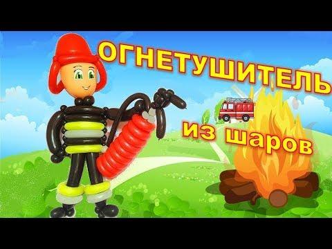 Пожарник (ОГНЕТУШИТЕЛЬ) из воздушных шаров своими руками/Fireman (fire extinguisher) from balloons