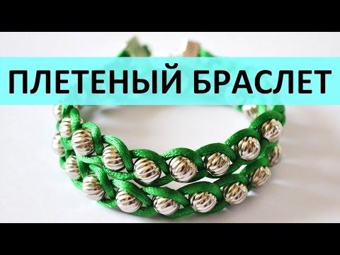 Как сделать плетеный браслет из шнура своими руками. Мастер класс