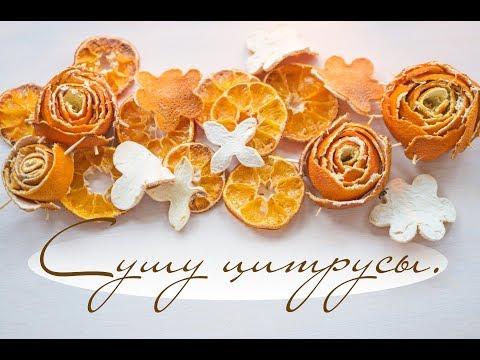 Сушка цитрусовых для декора DIY Tsvoric