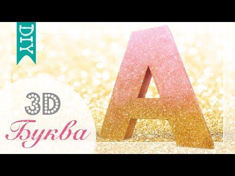 ★ DIY ★ 3D буква | Как сделать объемную 3D букву из картона