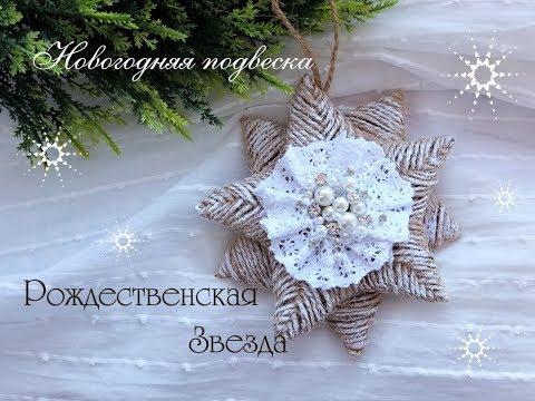 christmas ornaments\Новогодняя подвеска Звезда из шпагата/елочная игрушка своими руками