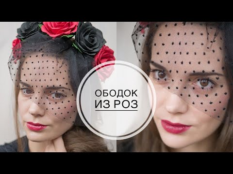 Венок с вуалью на Halloween DIY Tsvoric Wreath with veil on Halloween