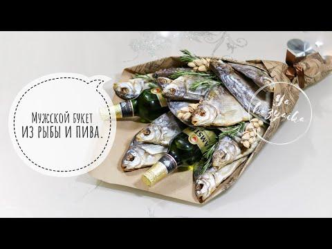 Мужской букет из рыбы и пива. Что подарить на 23 февраля?