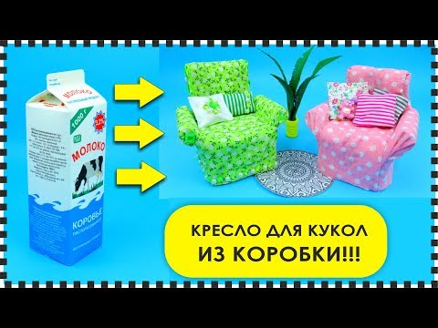 как сделать кресло для кукол / мебель для кукол Барби и Монстр Хай своими руками