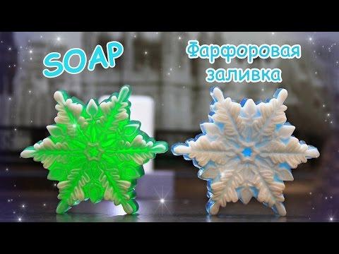 Мыловарение Снежинка 3D ● Фарфоровая заливка ● Мастер-класс ● Новые КРАСИТЕЛИ Zenicolor
