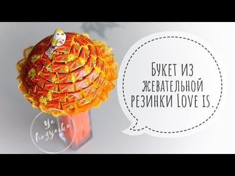 Идея подарка на 14 февраля. DIY. Букет из жевательной резинки Love is 💗