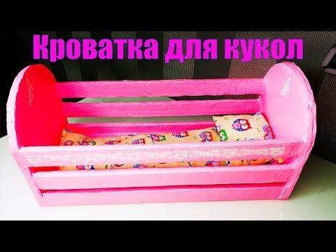 Кроватка для кукол из картона своими руками/ Bed for dolls made of cardboard
