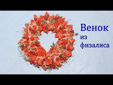 Венок из природных материалов Wreath of natural materials