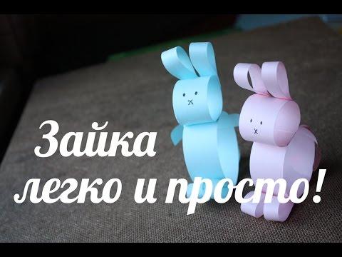 Как сделать поделку Зайчик из бумаги / How to make paper bunny / Easy Kids Craft / My Paper Quest
