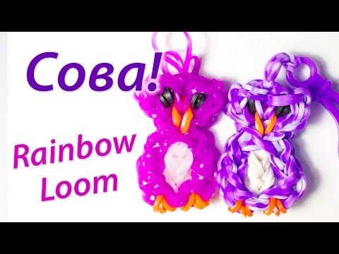 Сова (совенок, филин). Брелок Rainbow Loom Bands. Урок 39