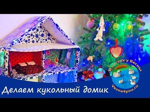 Кукольный домик своими руками из коробок