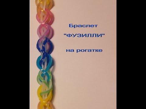 Браслет ФУЗИЛЛИ на рогатке из резиночек rainbow loom bands