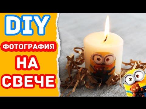 ФОТОГРАФИЯ НА СВЕЧЕ (как нанести изображение на свечку) * СПОСОБ №1* Eva-Konfetti