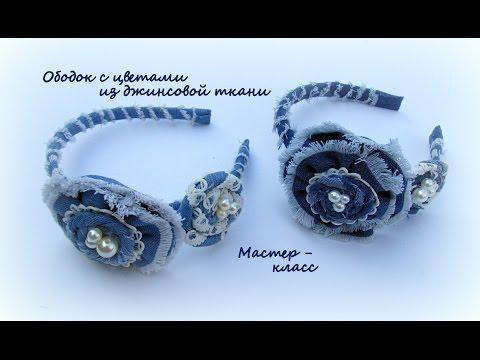 МК Ободок с цветами из джинсовой ткани/DIY