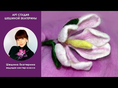 """Шешина Екатерина. ✿МК """"Как свалять цветок из шерсти на каркасе Крокус""""✿ Валяние на каркасе."""