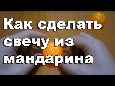 Как сделать свечу из мандарина - How to make a candle out of tangerine | MegaBrian