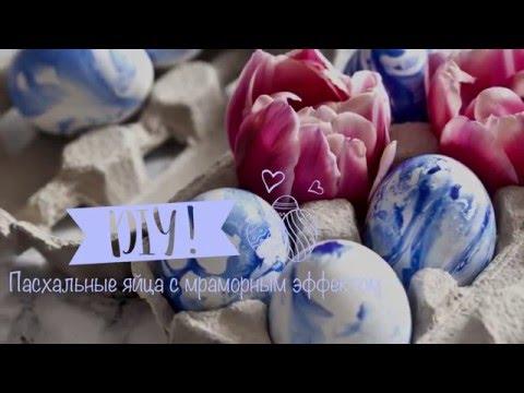 Покраска яиц на Пасху (DIY) | Идеи от Westwing