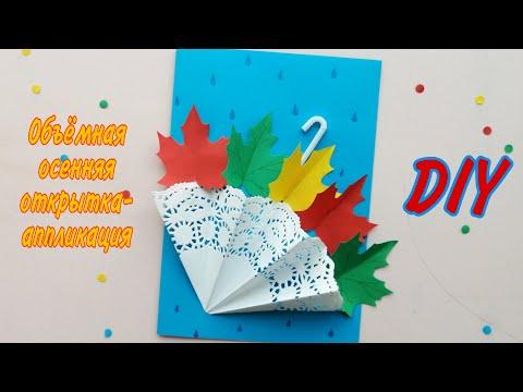 Красивая объёмная ОТКРЫТКА - ЗОНТИК / АППЛИКАЦИЯ из цветной бумаги для детей/ Осенние поделки [DIY]