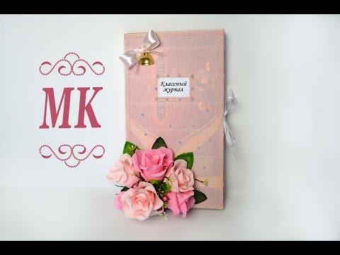 Подарок учителю. Классный журнал. Букет из конфет/Мастер-класс/DIY/gift for teacher
