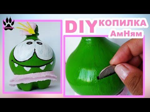 DIY💗 Копилка АмНям💗 Как сделать копилку из пластиковой бутылки