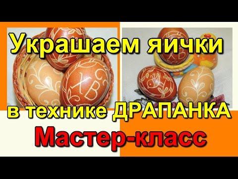 Красим яйца. Пасхальные яички. Техника драпанка.