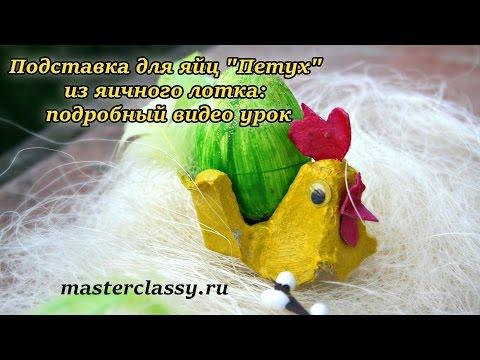 """Подставка для яйц """"Петух"""" из яичного лотка: подробный видео урок"""