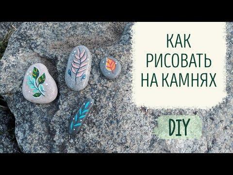 Как рисовать на камнях. DIY