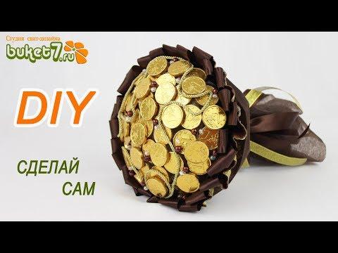 Букет из шоколадных монет ☆ Букет Из Денег Своими Руками ☆ Букет для мужчины ☆ Подарок из денег