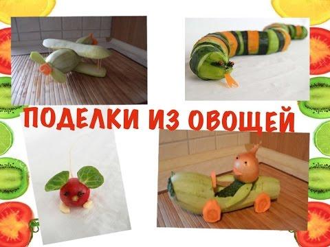 Поделки из овощей.