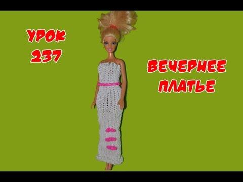 ❤Одежда из резинок. Платье для Барби. Как плести длинное платье из резинок в видеоуроке №237❤