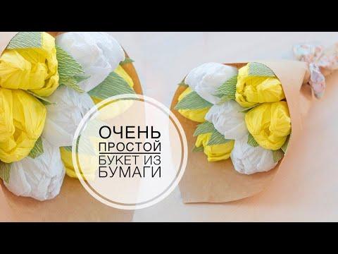 Простой букет тюльпанов на 8 марта DIY Tsvoric