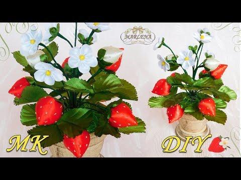 КЛУБНИКА ИЗ ЛЕНТ 🍓. Интерьерные цветы/Strawberry of ribbons