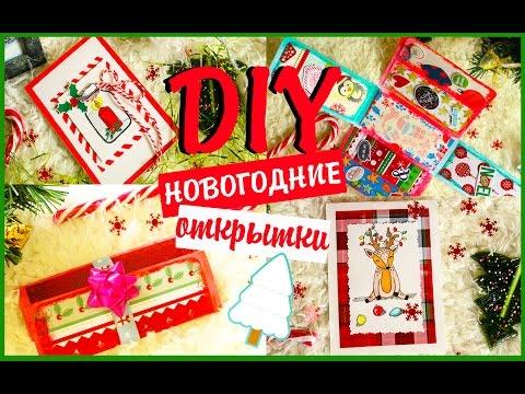 DIY Подарки на новый год своими руками за 5 минут ❄️ НОВОГОДНИЕ ОТКРЫТКИ ❄️ поделки на Новый Год