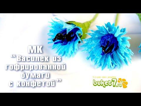 Васильки из конфет Мастер-класс. Васильки из гофрированной бумаги своими руками. Diy