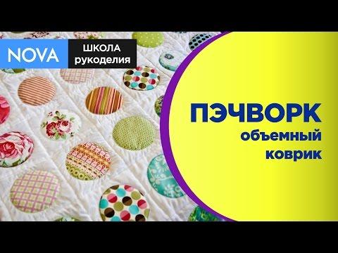 ПЭЧВОРК ✨✨ ШЬЕМ объемный коврик #своимируками !!! Техника пэчворк
