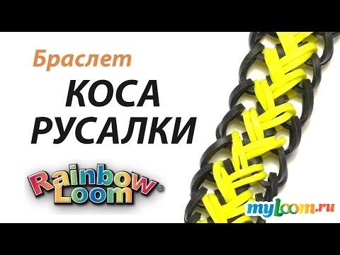 Браслет КОСА РУСАЛКИ из резинок Rainbow Loom Bands | Bracelet Rainbow Loom